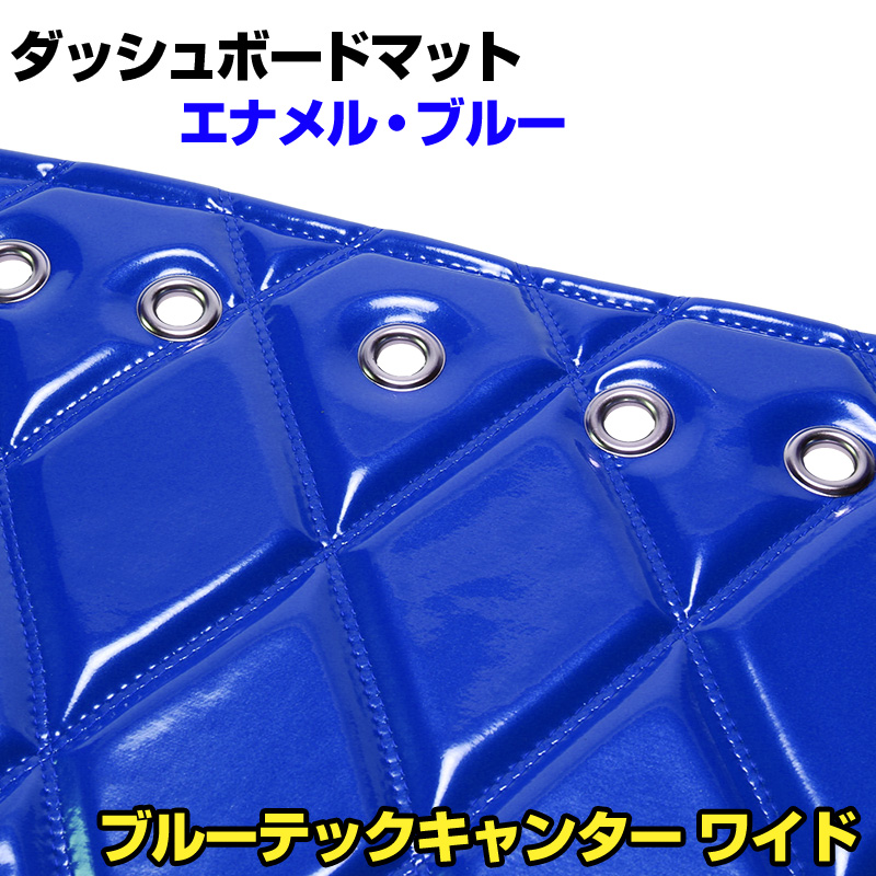 ダッシュマット ブルーテックキャンター ワイドキャブ(ダブルキャブ含む) エナメル ブルー 「送料無料 車種別 トラック用 ダッシュボードマット」
