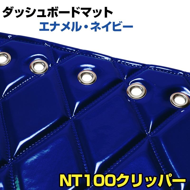 ダッシュマット NT100クリッパー(DR16T) エナメル ネイビー 「送料無料 車種別 トラック用 ダッシュボードマット」
