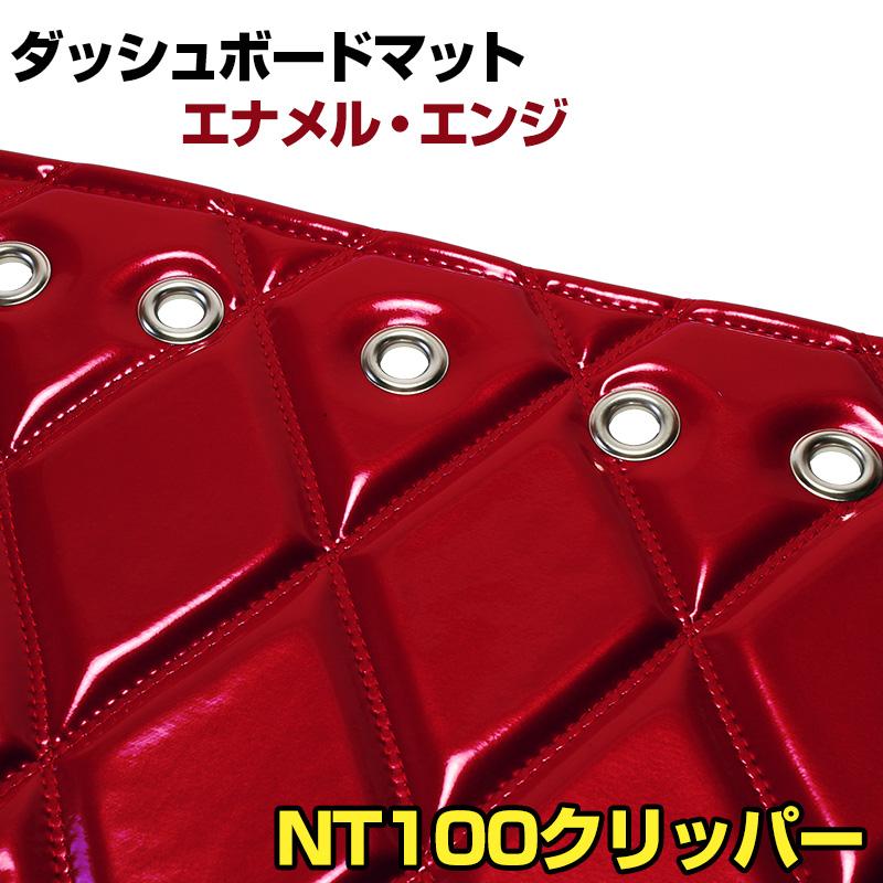 ダッシュマット NT100クリッパー(DR16T) エナメル エンジ 「送料無料 車種別 トラック用 ダッシュボードマット」