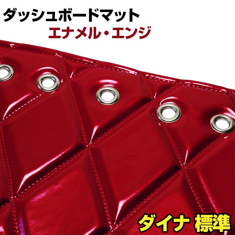 ダッシュマット ダイナ 標準キャブ エナメル エンジ 「送料無料 車種別 トラック用 ダッシュボードマット」