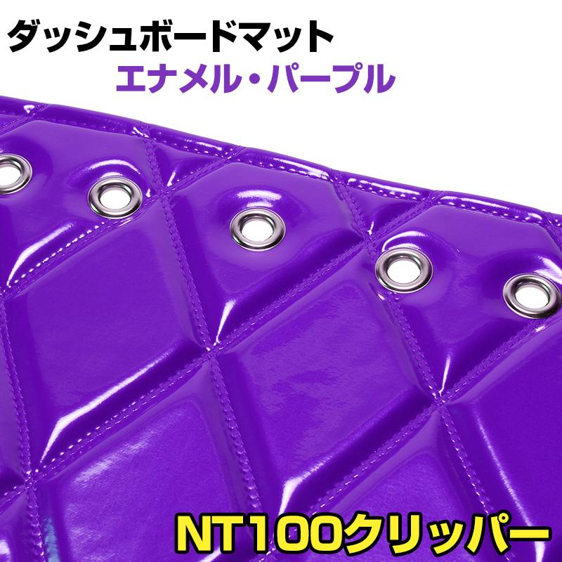 ダッシュマット NT100クリッパー(DR16T) エナメル パープル 「送料無料 車種別 トラック用 ダッシュボードマット」