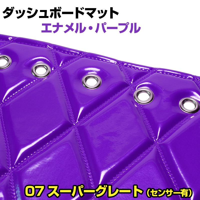 ダッシュマット 07 スーパーグレート(センサー搭載) エナメル パープル 「送料無料 車種別 トラック用 ダッシュボードマット」