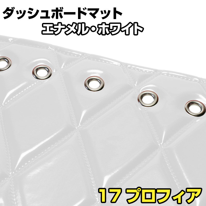 ダッシュマット 17 プロフィア エナメル ホワイト 「送料無料 車種別 トラック用 ダッシュボードマット」