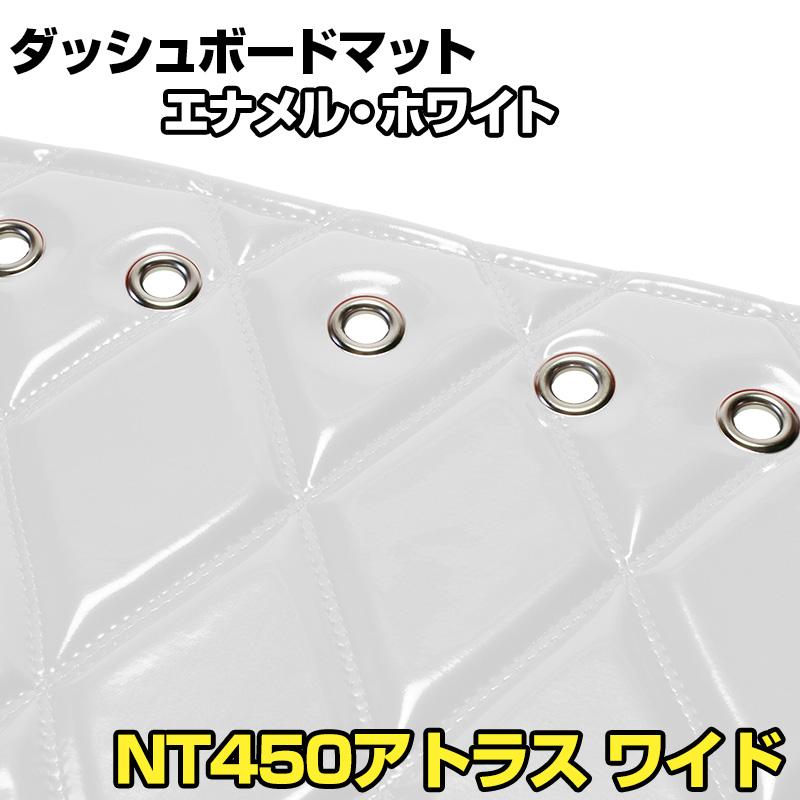 ダッシュマット NT450アトラス ワイドキャブ(ダブルキャブ含む) エナメル ホワイト 「送料無料 車種別 トラック用 ダッシュボードマット」