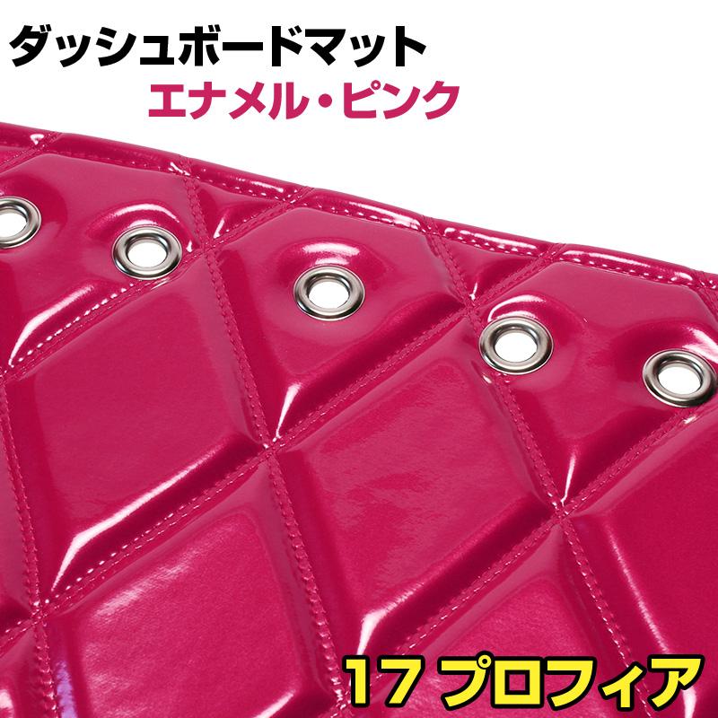 ダッシュマット 17 プロフィア エナメル ピンク 「送料無料 車種別 トラック用 ダッシュボードマット」