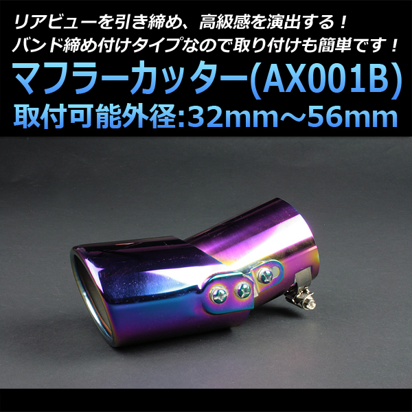 Muffler cutter [AX001B] Toyota Hiace