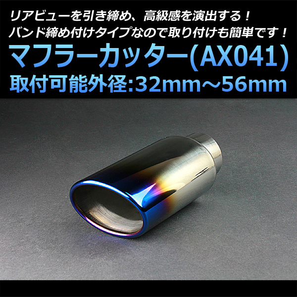 Muffler Tip [AX041] Generic Products