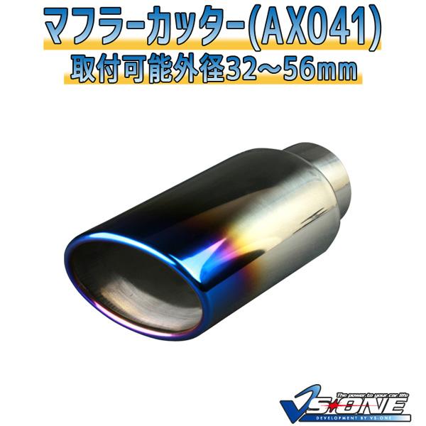 コスパ最強 簡単装着で印象的なリアビューに  マフラーカッター 汎用 シングル 大口径 チタンカラー 「AX041 ステンレス あす楽対応 送料無料」 取付外径32~56mm