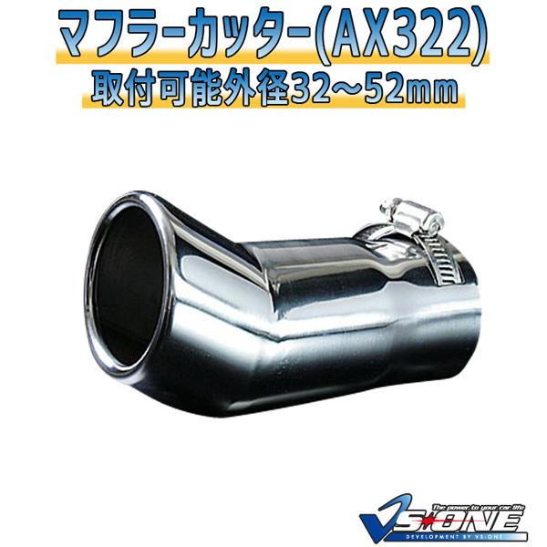 コスパ最強 簡単装着で印象的なリアビューに  マフラーカッター フィット シングル 下向き シルバー 「AX322 汎用 ステンレス ホンダ あす楽対応」 取付外径32~52mm