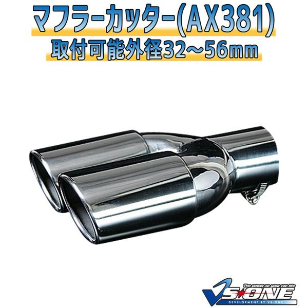 コスパ最強 簡単装着で印象的なリアビューに  マフラーカッター エクシーガ 2本出し シルバー 「AX381 汎用 ステンレス デュアル スバル あす楽対応」 取付外径32~56mm