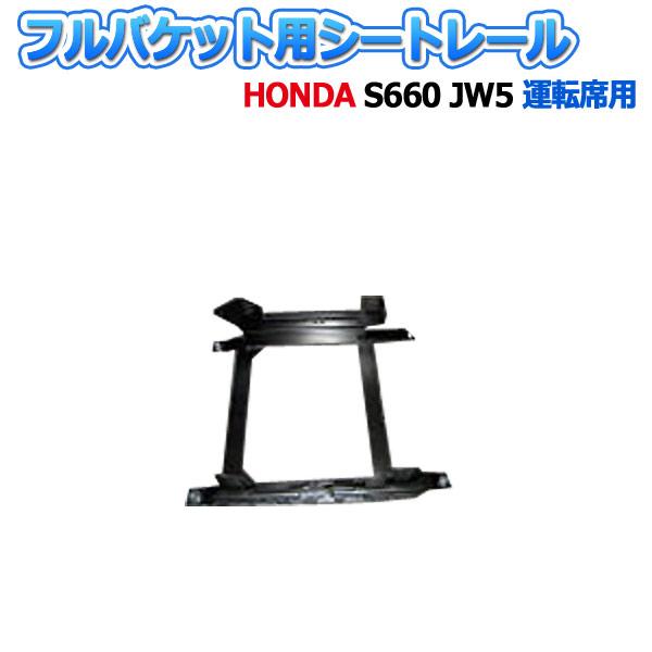 フルバケット用 シートレール(スーパーダウン) 運転席 S660 JW5 サイドエアバックキャンセラー付 ホンダ 「日本製」
