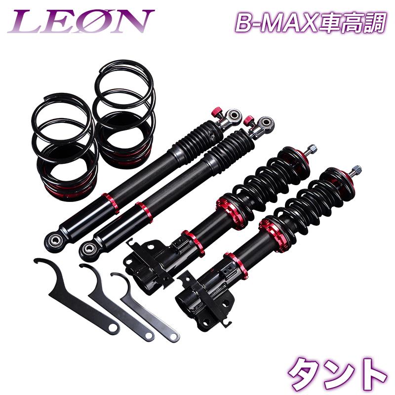 タント 車高調 L350S LEON レオン B-MAX 全長式 フルタップ 減調ダイヤル付 車高調整 サスペンション レンチ付