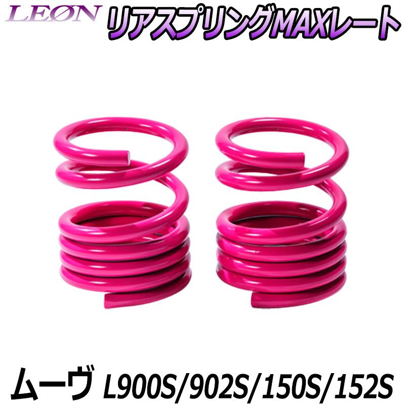 リアスプリングMAXレート ムーヴ L900S L902S L150S L152S 150mm 20K 2本1セット ダイハツ 「LEON」「レオン」