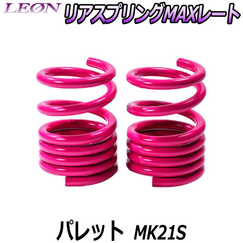 リアスプリングMAXレート パレット MK21S 150mm 20K 2本1セット スズキ 「LEON」「レオン」
