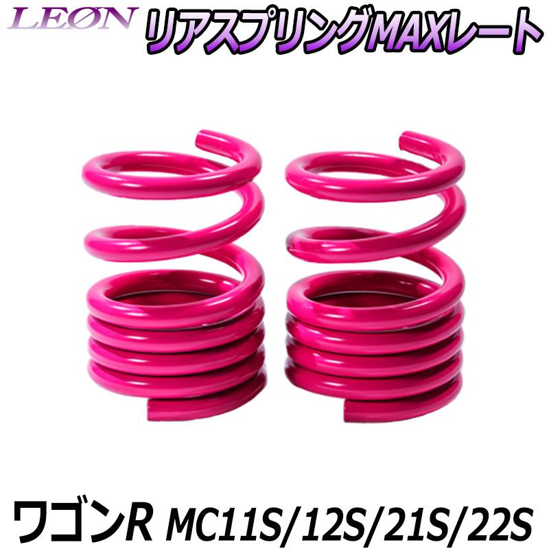 リアスプリングMAXレート ワゴンR MC11S MC12S MC21S MC22S 150mm 20K 2本1セット スズキ 「LEON」「レオン」