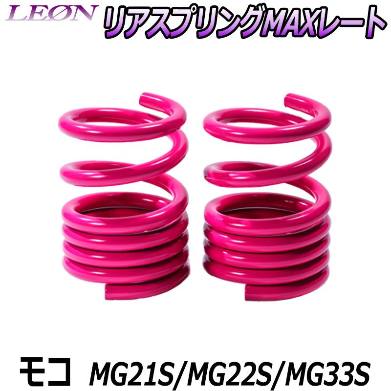 リアスプリングMAXレート モコ MG21S/MG22S/MG33S 150mm 20K 2本1セット ニッサン 「LEON」「レオン」