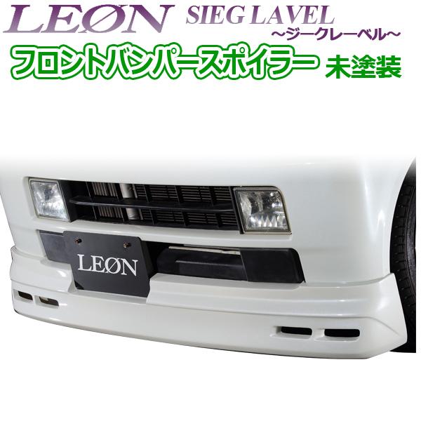 [LEON] スズキ エブリイ DA64W フロントバンパースポイラー 未塗装 SIEG LAVEL ジークレーベル レオン
