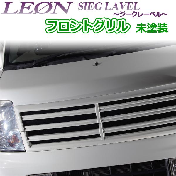 「LEON」スズキ エブリイ DA64W フロントグリル 未塗装 SIEG LAVEL ジークレーベル レオン