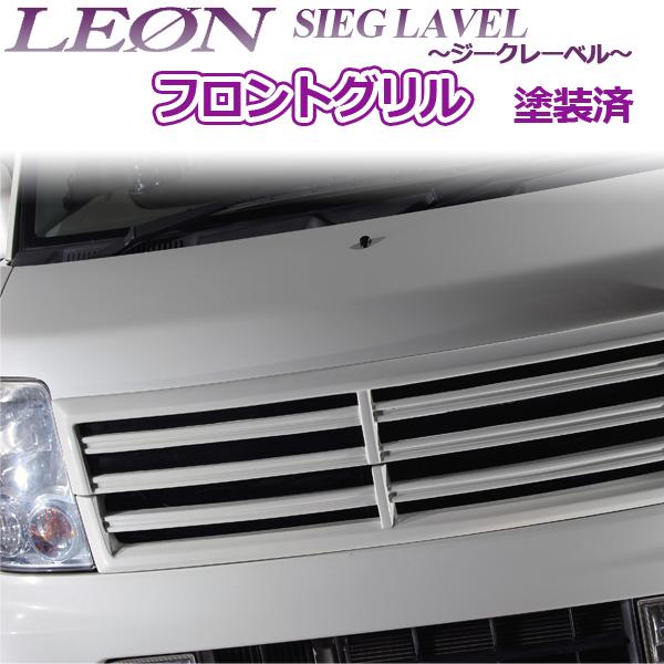 「LEON」 スズキ エブリイ DA64W フロントグリル 塗装済 SIEG LAVEL ジークレーベル レオン