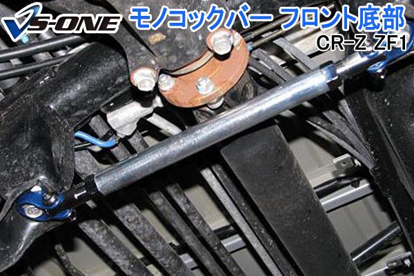 モノコックバー フロント底部 ホンダ CR-Z ZF1【ボディ 剛性 走行性能アップ】