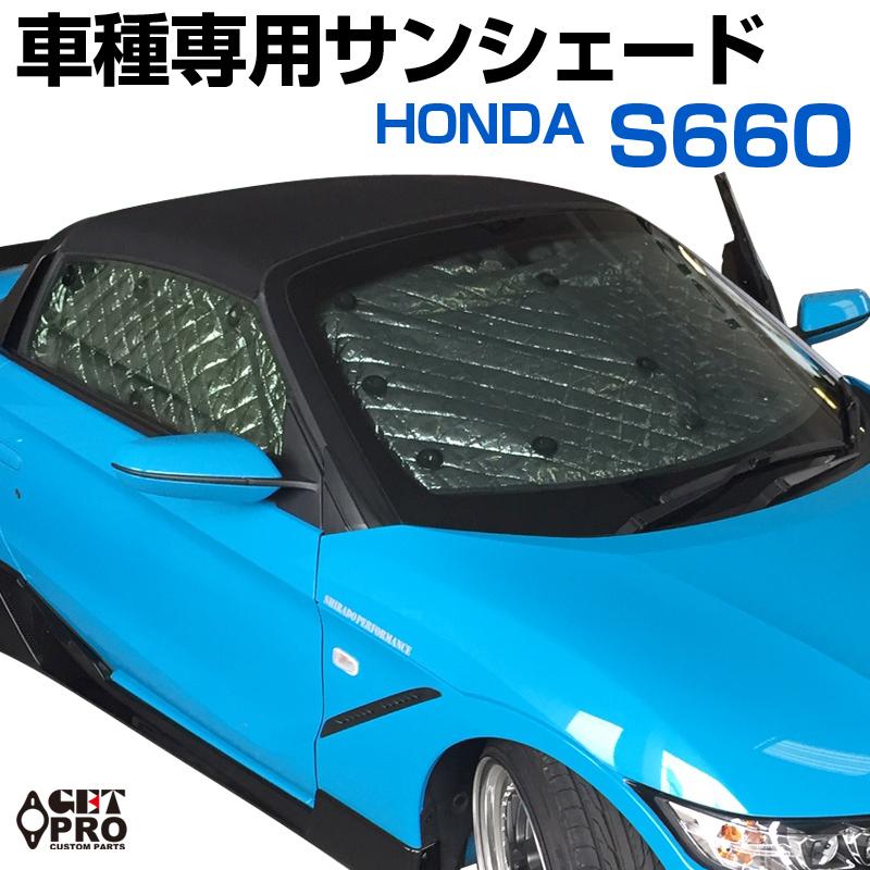 サンシェード S660用 ホンダ 車種別 フロント サイド リア 6枚組 収納袋付き 「遮光 日よけ 紫外線 日焼け 暑さ対策 あす楽対応 送料無料」