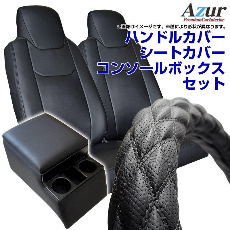 Azur お得な内装快適3点セット ハンドルカバー LM (ディンプルブラック) + シートカバー + トラック用コンソールボックス デュトロ 標準キャブ (H23/07~) ヘッドレスト一体型 Azur 日野 アームレスト 内装快適セット 送料無料