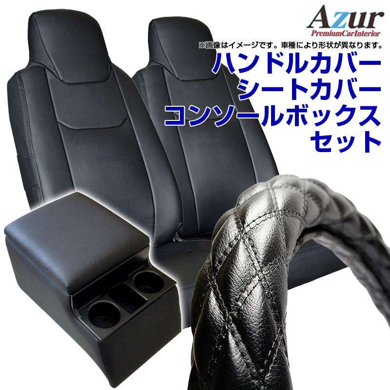 Azur お得な内装快適3点セット ハンドルカバー LM (ソフトレザーブラック) + シートカバー + トラック用コンソールボックス アトラス (~H24/06) ヘッドレスト一体型 Azur 日産 アームレスト 内装快適セット 送料無料