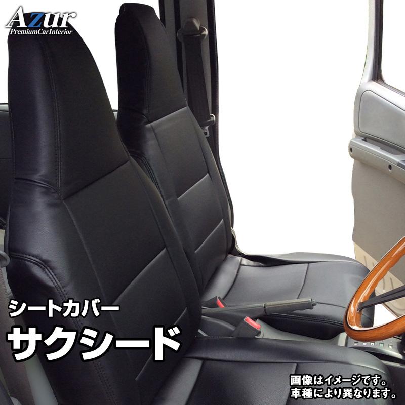 シートカバー サクシード NSP160V NCP160V NCP165V U/UL/UL-X(H26/09~) ヘッドレスト一体型 「Azur」トヨタ