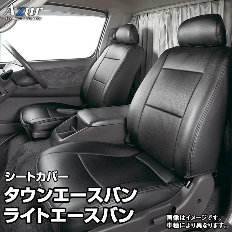 シートカバー タウンエースバン/ライトエースバン S402M S412M GL(H20/02~) ヘッドレスト分割型 「Azur」トヨタ