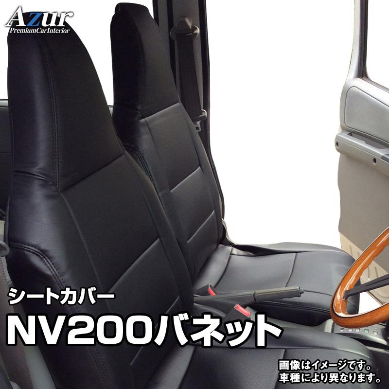シートカバー NV200バネット M20 VM20 (H21/05~) ヘッドレスト一体型 「Azur」日産