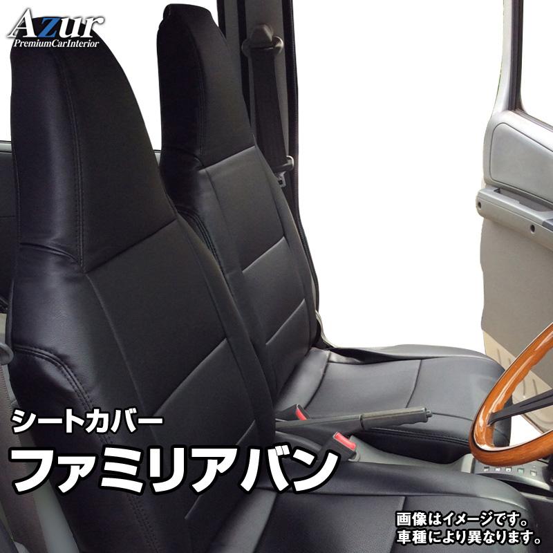 シートカバー ファミリアバン Y12 (H19/01~H30/06) ヘッドレスト一体型 「Azur」マツダ