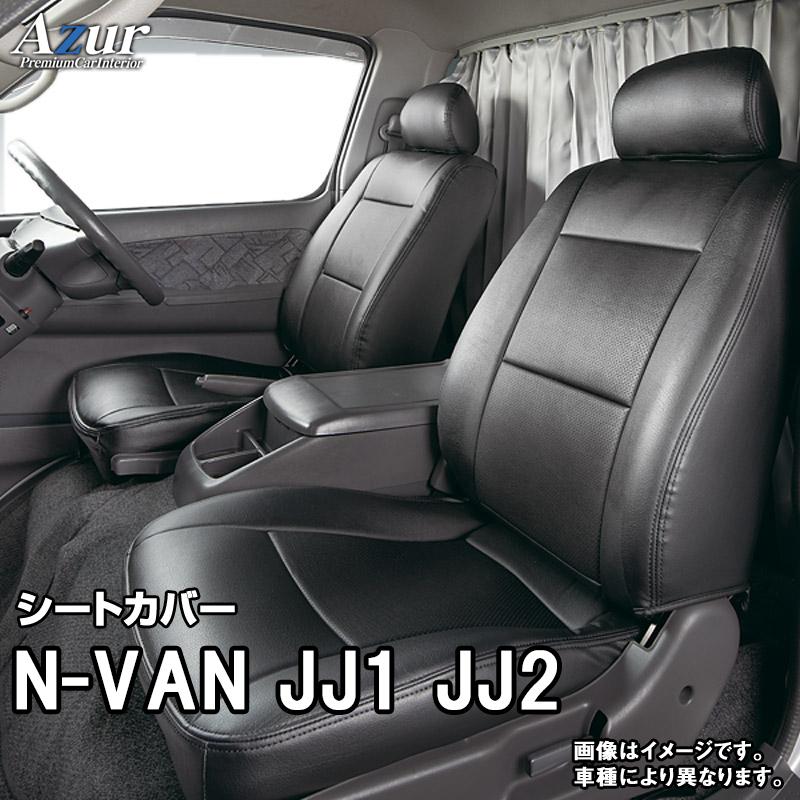シートカバー N-VAN JJ1 JJ2 (H30/7-) ヘッドレスト分割型 「Azur」ホンダ