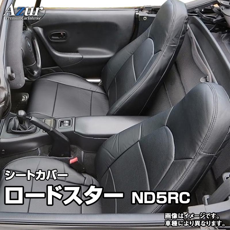 シートカバー ロードスター ND5RC (H27/05~) ヘッドレスト一体型 「Azur」マツダ