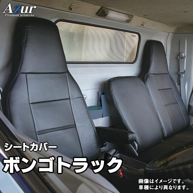 シートカバー ボンゴトラック SK82T/ SK82L/ SK22L/ SK22T (H11/06~H22/07) ヘッドレスト一体 「Azur」