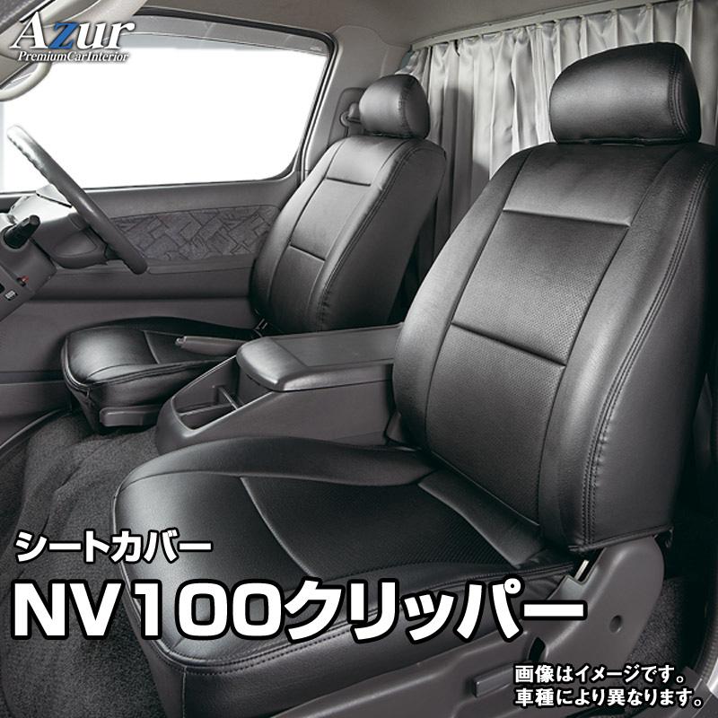 シートカバー+車載ヘッドレストハンガーセット NV100 DR17V (H27/02~) ヘッドレスト分割型 「Azur」日産