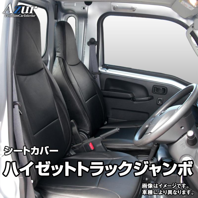 「あす楽対応」シートカバーブランド 「Azur」 「アズール」 シートカバー ハイゼットトラックジャンボ S500P S510P (全年式) ヘッドレスト一体型 「Azur」ダイハツ