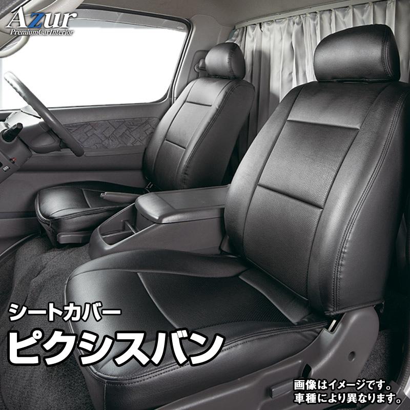 シートカバー+車載ヘッドレストハンガーセット ピクシスバン S321M S331M (全年式) ヘッドレスト分割型 「Azur」トヨタ