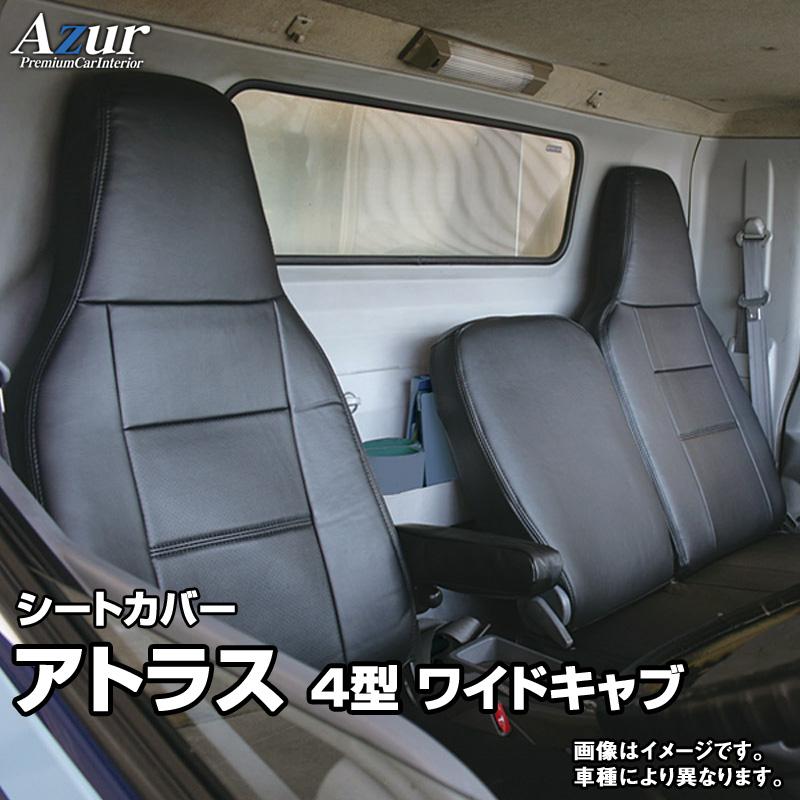 シートカバー アトラス 4型 ワイドキャブ 2t~4.5t ANR ANS APR APS (H19/01~H24/10) ヘッドレスト一体型 「Azur」日産
