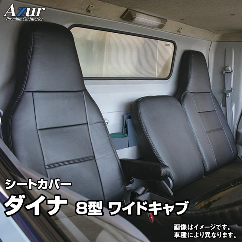 シートカバー ダイナ 8型 ワイド 700系 (H23/07~) ヘッドレスト一体型 「Azur」トヨタ