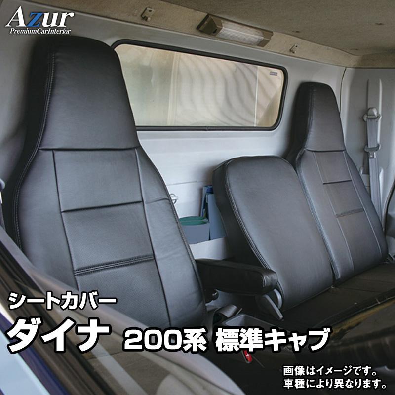シートカバー ダイナ 標準キャブ 200系(1t~1.5t) (H13/05~H23/06) ヘッドレスト一体型 「Azur」 トヨタ