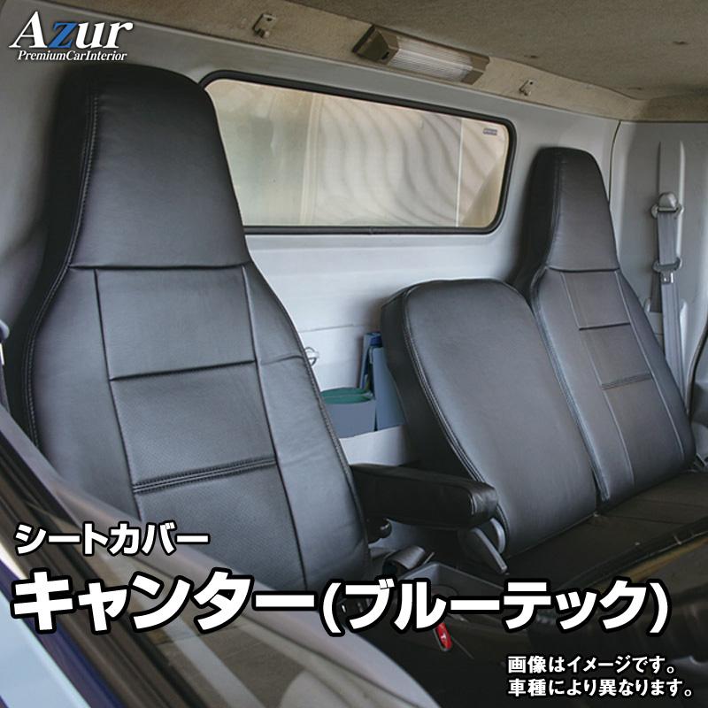 シートカバー キャンター(ブルーテック) ワイドキャブ FEB/FEC (H28/05~) ヘッドレスト一体型 「Azur」 三菱ふそう