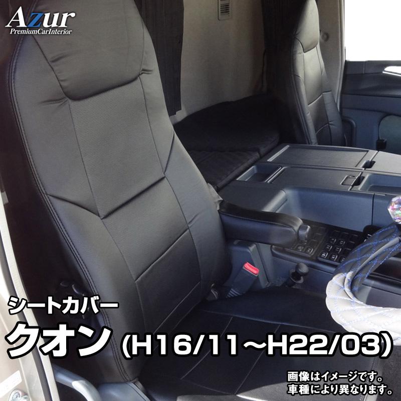 シートカバー クオン (H16/11~H22/03) ヘッドレスト運転席:一体型 助手席:分割 「Azur」UDトラックス