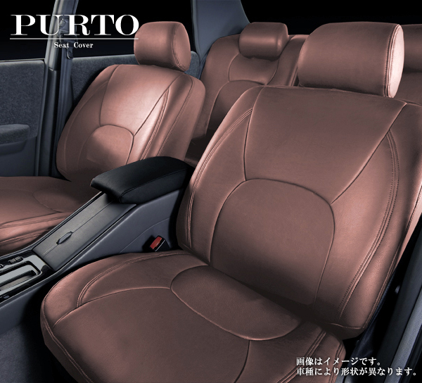 「PURTO」 MINI R56 シートカバー ブラウン COOPER/ONE H19/2~H26/3 型式 MF16/ME14/ML16/SU16/SR16/ZF16 スタンダードシート