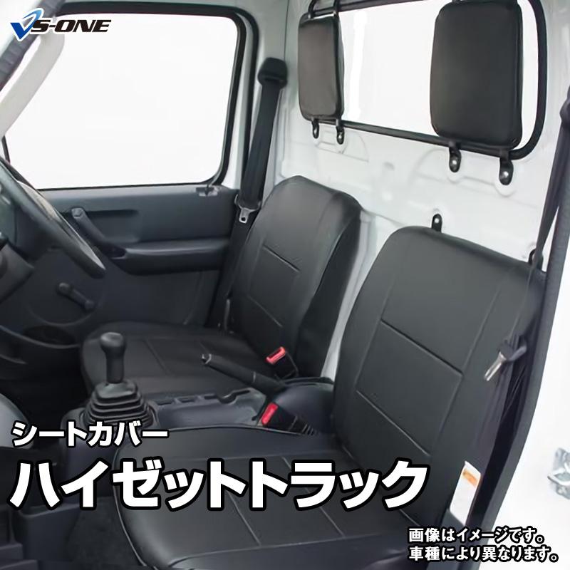 (全年式) ヘッドレスト分割型 「Azur」ダイハツ ハイゼットトラック S200P S201P S210P S211P シートカバー