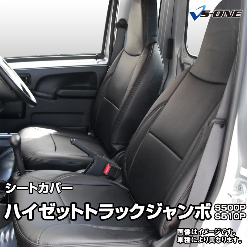 シートカバー ハイゼットトラックジャンボ S500P S510P (全年式) ヘッド一体型 ダイハツ 内装パーツ カー用品 カーシート 防水 難燃性 「純正へのキズ防止 釣り サーフィン等アウトドア 業務での防汚に ペットとのドライブに」