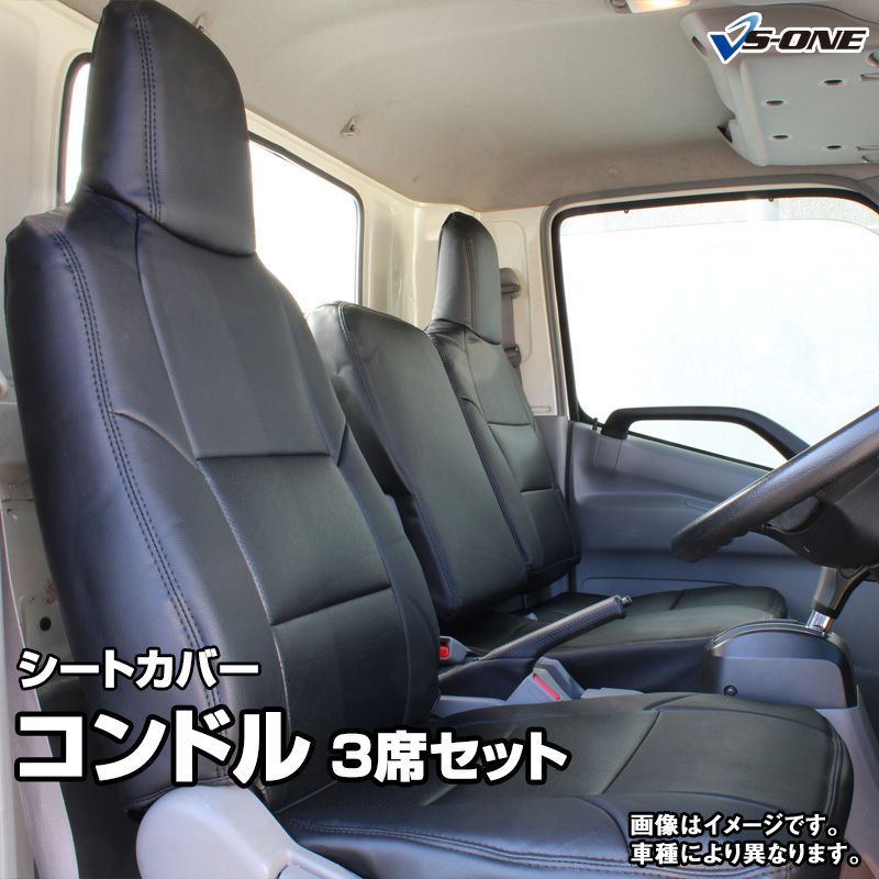 シートカバー コンドル MK系 LK系 PK系 (H29/08~) 3席セット ヘッド一体型 UDトラックス 内装パーツ 大型 トラック用品 車種専用設計 防水 難燃性
