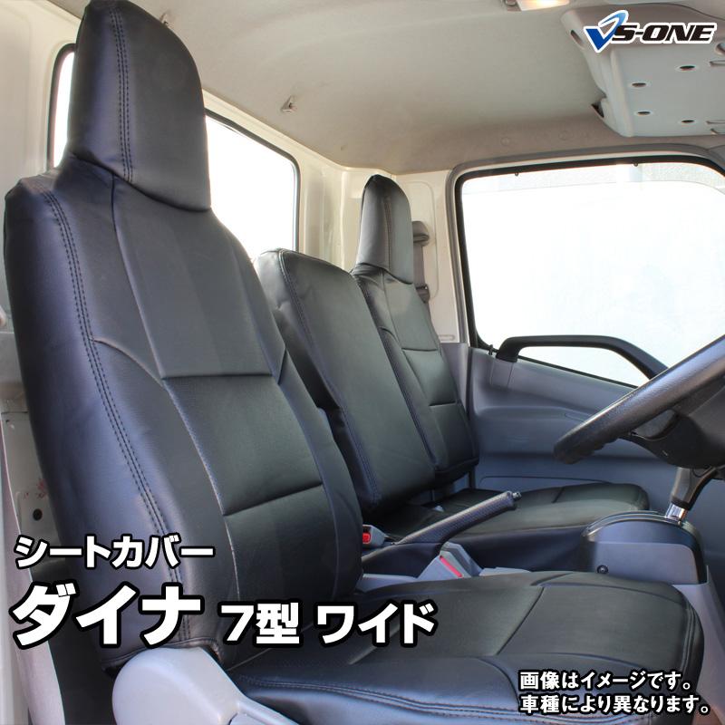 シートカバー ダイナ 7型 ワイドキャブ 300~500系 (H11/05~H23/06) ヘッドレスト一体型 トヨタ 内装パーツ 大型 トラック用品 車種専用設計 防水 難燃性
