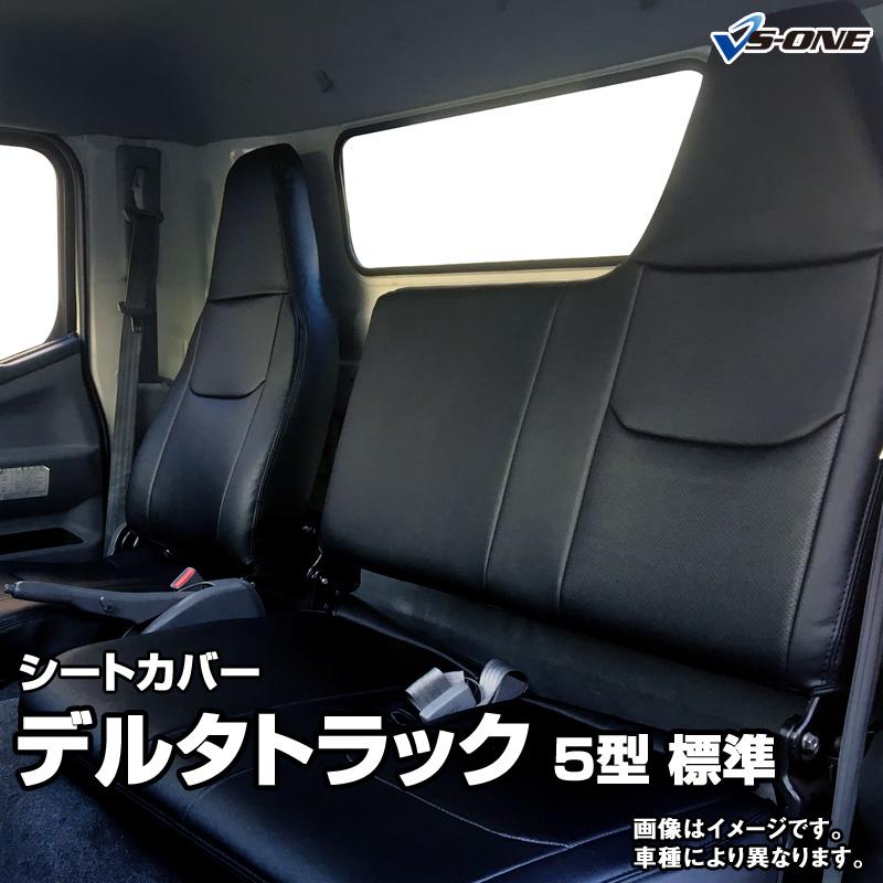 シートカバー デルタトラック 5型 標準 300~500系 (H11/05~H15/05) ヘッドレスト一体型 ダイハツ 内装パーツ 大型 トラック用品 車種専用設計 防水 難燃性