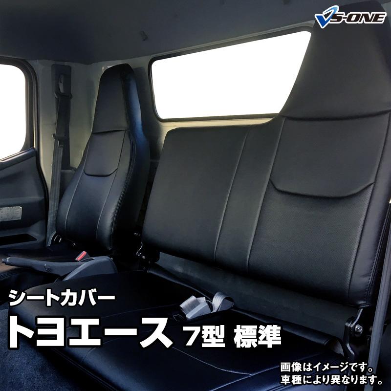 シートカバー トヨエース 600系 (H23/07~H31/04) ヘッドレスト一体型 トヨタ 内装パーツ 大型 トラック用品 車種専用設計 防水 難燃性