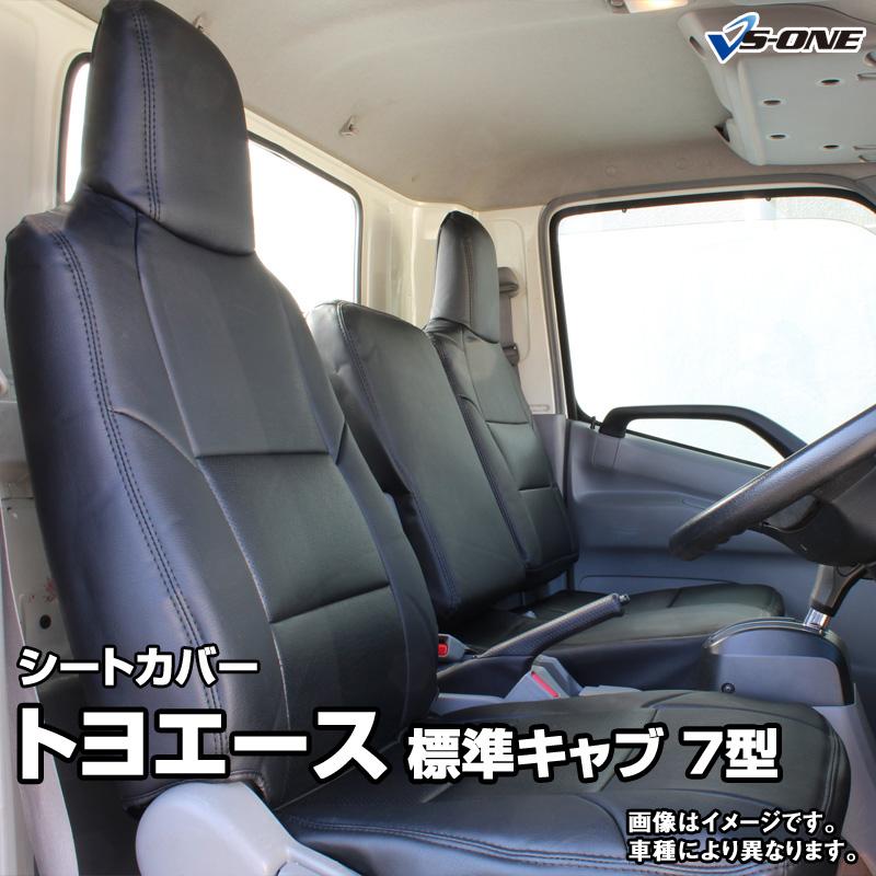 シートカバー トヨエース 7型 標準キャブ 300~500系 (H11/05-23/06) ヘッドレスト一体型 トヨタ 内装パーツ カー用品 カーシート 防水 難燃性 「純正へのキズ防止 業務での防汚にアウトドア ペットとのドライブに」
